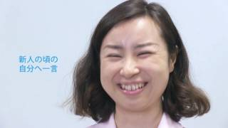 東京都立駒込病院 看護職員募集PR Movie 05_新人の頃の自分へ一言