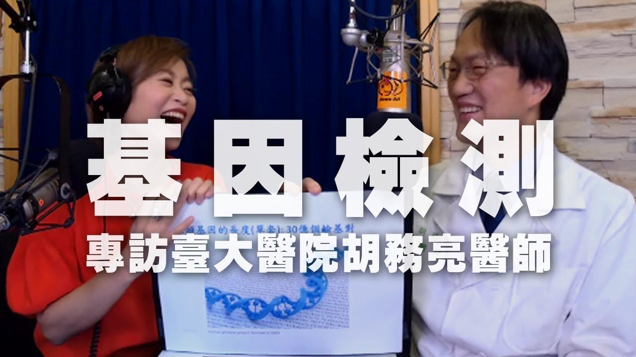 '19.11.12【名醫On Call】臺大醫院胡務亮醫師談「基因檢測」 - YouTube