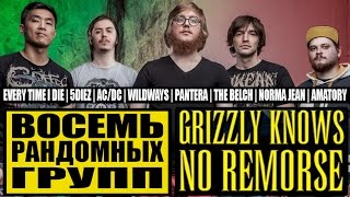 GRIZZLY KNOWS NO REMORSE - ВОСЕМЬ РАНДОМНЫХ ГРУПП:  5DIEZ |  WILDWAYS |   Norma Jean | AMATORY и др