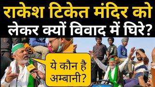 Rakesh Tiket Interview | Bhartiye kisan Union| Farmers Protest Ghazipur| Delhi UP Border|Latest News