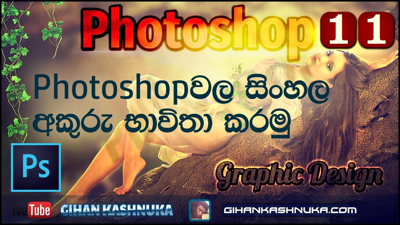 Photoshop sinhala typing