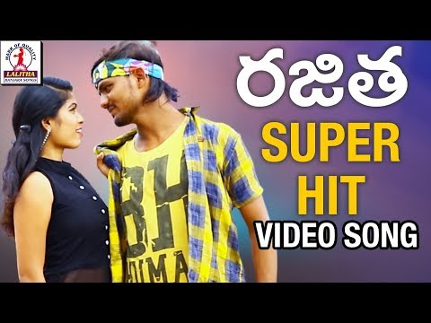Rajitha Super Hit Banjara Video Song 2018 | Rajitha | Banjara Song | Telangana DJ Folk Songs 2018