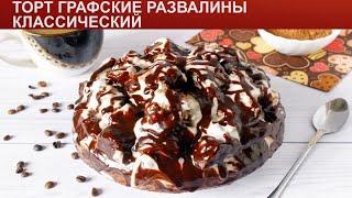 КАК ПРИГОТОВИТЬ ТОРТ ГРАФСКИЕ РАЗВАЛИНЫ КЛАССИЧЕСКИЙ Безумно вкусный шоколадный бисквитный торт