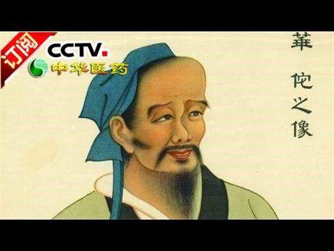 《中华医药》 20170312 洪涛信箱:拖住糖尿病的脚步 | CCTV-4