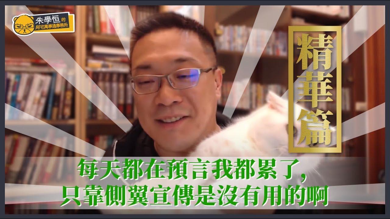 【直播字幕精華版,現在開放給一般網友觀看啦】二月我講的台灣關於疫苗的狀況,現在每一個都中,每天都在預言我都累了,只靠側翼宣傳是沒有用的啊,結果是不是缺疫苗,是不是大家不敢打?