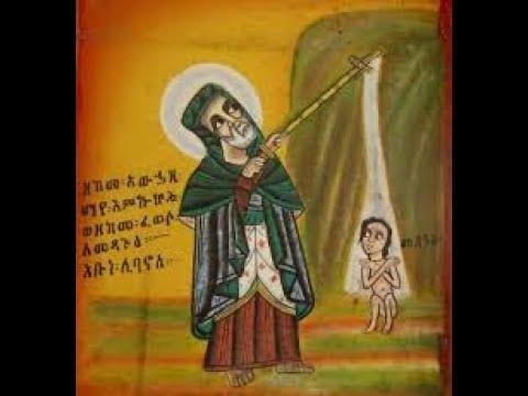 ኣቡነ ሊባኖስ  (መንፈሳዊ ግጥሚ) Eritrean Orthodox Tewahdo Church New 2021