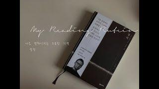 [Vlog 오월] 책 리뷰/ 나를 변화시키는 조용한 기…