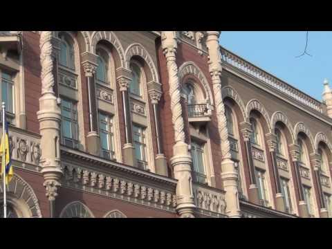 Национальный банк Украины. Національний банк України. National Bank of Ukraine