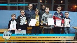 В Івано-Франківську змагалися юні шахісти