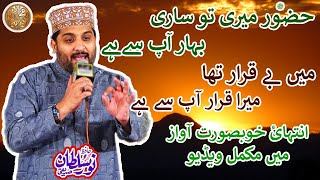 huzoor meri to sari bahar aap se hai by hafiz noor sultan siddique
