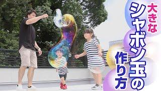 パパズ・スタイル テッパン ☆ 1ミニッツ「大きなシャボン玉の作り方」篇