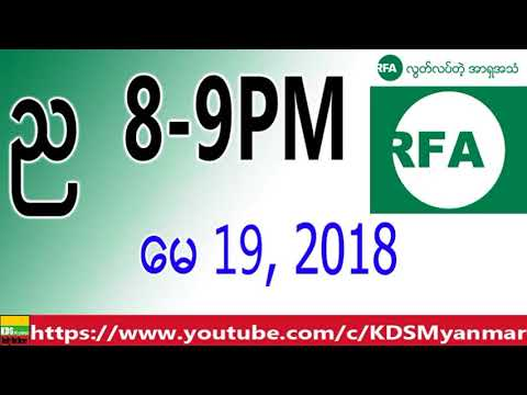 RFA Burmese News, Night May 19, 2018
