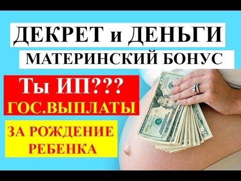 ИП и декрет? Законные выплаты за рождение ребенка. Мат.бонус фаберлик. Работа в интернет с фаберлик