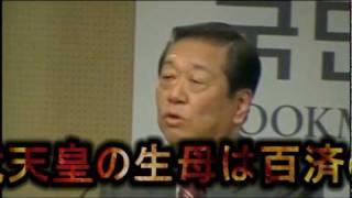 小沢 韓国で連続爆弾発言 本人の動画あり 小沢「天皇を訪韓させることも...