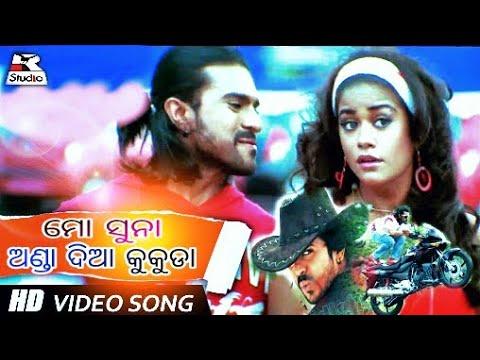 Ma Suna Onda Diya Kukuda Odia Dubbed HD VIDEO Ramcharan's Jodha