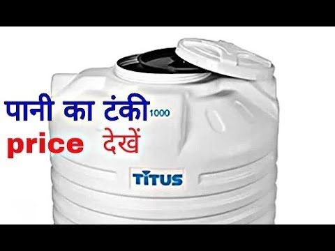 Water Tank Price List In India Youtube