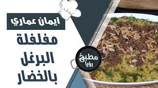 مفلفلة البرغل بالخضار - ايمان عماري