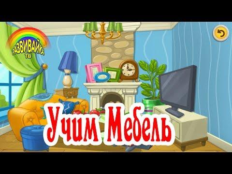 Развивающие видео для детей. Учим дом и всё, что в нём. Мебель.