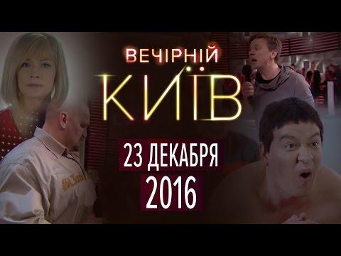 Вечерний Киев 2016, выпуск 11  Новый сезон - новый формат  Юмор шоу