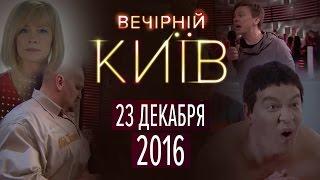 Вечерний Киев 2016, выпуск #11 | Новый сезон - новый формат | Юмор шоу