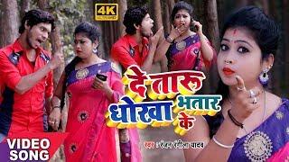 2020 का सबसे खतरनाक हॉट Bhojpuri Video_song  दे तारु धोखा भातार के  Ranjan Rangeela Yadav
