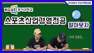 [EP.8] 우리 전공을 소개합니다(경기대학교 스포츠산…