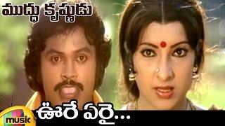 Ilayaraja Hit Songs | Oore Yerai Video Song | Muddu Krishnudu Movie Songs | Prabhu | Mango Music