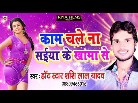 Shashi Lal Yadav - Badu Arkestra Ke Maal Re- New Superhit Bhojpuri