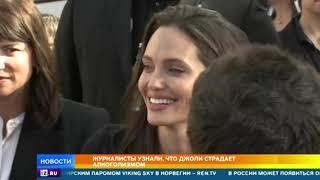 Развод с Брэдом Питтом довел Анджелину Джоли до алкоголизма