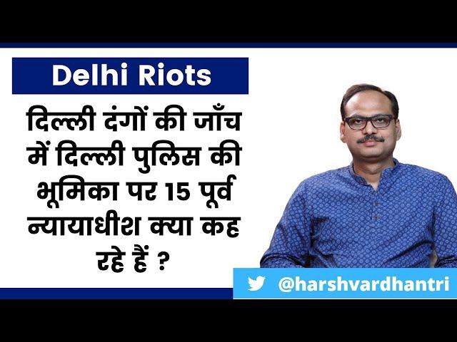 दिल्ली दंगे, उमर ख़ालिद, दिल्ली पुलिस और पूर्व न्यायाधीश
