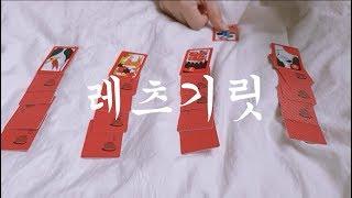 [퇴사일기] 추석맞이 화투점 (feat.네이버)