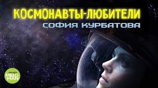София Курбатова  - Космонавты любители (Альбом 2016)