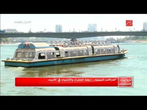 تقرير - المراكب النيلية نزهة الفقراء والأغنياء في العيد