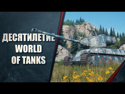 Десятилетие World Of Tanks - Празднование, Общий чат, Юбилейный магазин