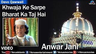 Khwaja Ke Sarpe Bharat Ka Taj Hai Full Song | Khwaja Pyaare Kar Do Karam | Singer : Anwar Jani
