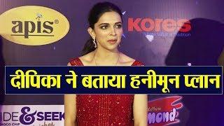 Deepika Padukone ने बताया क्या है उनका Honeymoon plan, Media से किया शेयर | Boldsky
