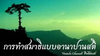 การทำสมาธิแบบอานาปานสติของพระพุทธเจ้า