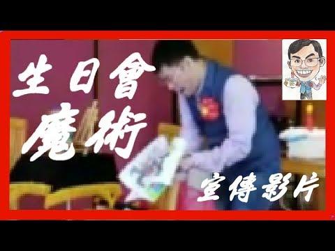【MagRex魔術格表演】香港屯門 表演者 Rex Ng(空氣先生) 小朋友 生日會魔術表演宣傳影片 Birthday Party Kids Show Magic Promo Video (廣東話)