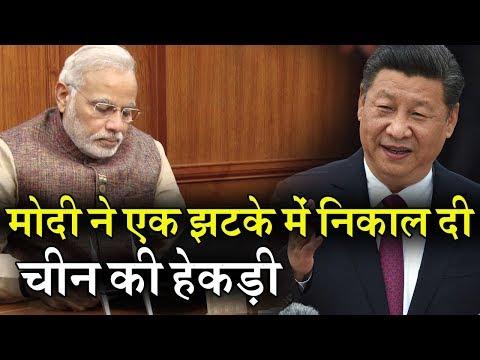 PM Modi ने एक ही झटके में निकाली China की हेकड़ी, करवा दिया चीन का करोड़ों का नुकसान
