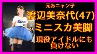 関連動画◇◇◇◇◇◇ 渡辺美奈代、東京ドームライブで日ハム選手巻き込む htt...