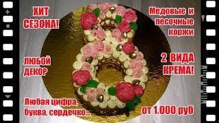 Торт-цифра. Хит сезона! Дом торта Ксении Крюковой. Одинцово