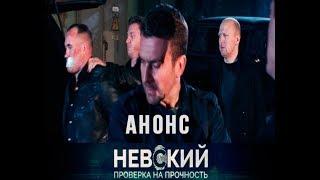 Анонс сериала Невский. Проверка на прочность (2 сезон), трейлер
