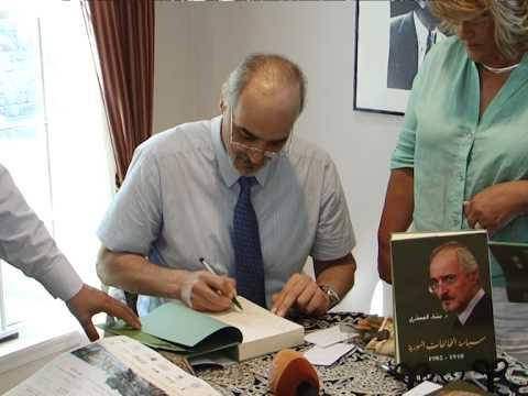 د. بشار الجعفري يوقع كتابه في حفل المنتدى السوري الأميركي في نيوجرسي -  YouTube
