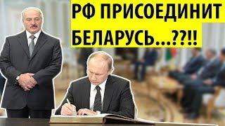 Путин ПОСТАВИЛ Лукашенко перед ЖЕСТКИМ выбором