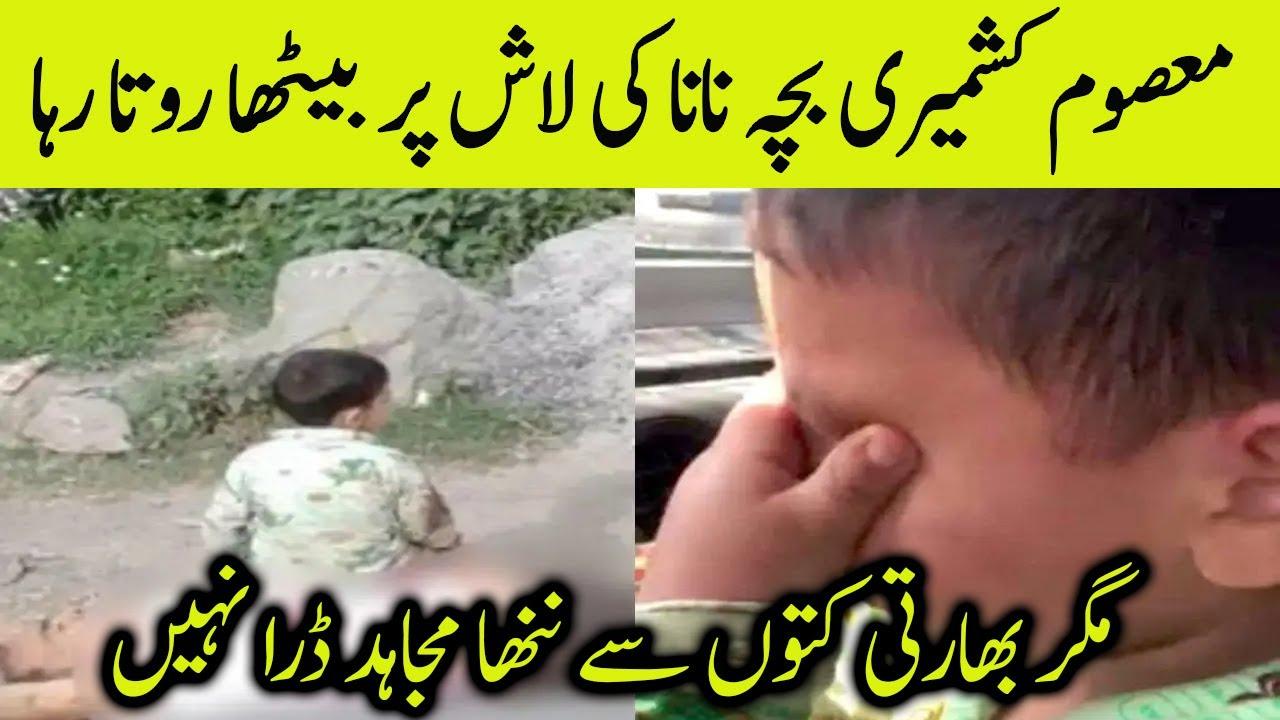 Kashmiri Boy Viral Foto Reality | Kashmir Main Zulm Ki Dastan | Spotlight