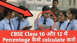 CBSE Board Class 10 and 12 How to calculate Percentage 2018