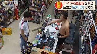 """深夜の店に""""ナイフ男""""・・・すると店長「10倍返し」?(19/08/05)"""