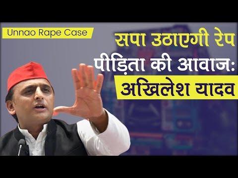 Unnao Rape Case: Samajwadi Party will raise issue in Parliament, says Akhilesh Yadav