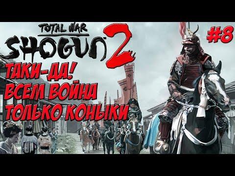 Shogun 2 Total War. Такэда. Только кони + Война со всеми. Легенда. #8