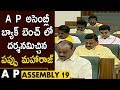 AP Pappu Nara Lokesh Attends Day 03 Assembly Sessions 2019| Lollipop Cinema Tollywood |
